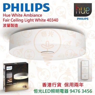 PHILIPS Hue Fair Ceiling Light 40340 39W 波蘭製造 實店經營 香港行貨 保用兩年