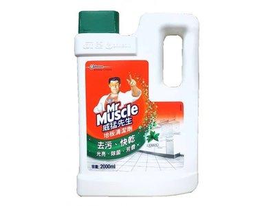【B2百貨】 威猛先生愛地潔地板清潔劑-森林芬多精(2000ml) 4710314226404 【藍鳥百貨有限公司】