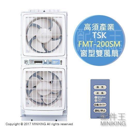 日本代購 空運 高須產業 TSK FMT-200SM 窗型雙風扇 排扇 換氣扇 吸排雙用