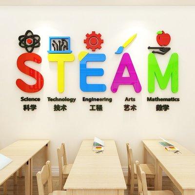 哈尼店鋪*steam創意3d立體墻貼教育培訓補習班少兒編程學校實驗室墻面裝飾優惠推薦(規格不同價格也不同下單詢價哦)