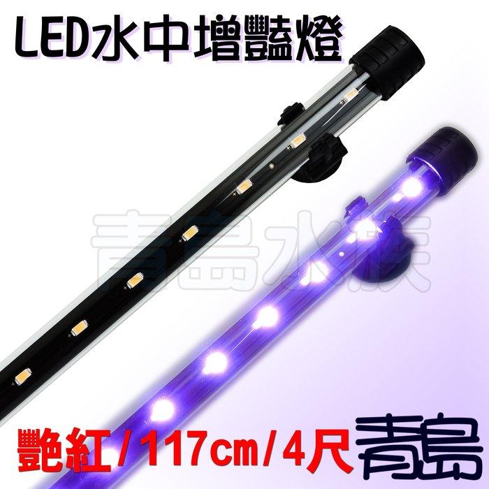 GG。。。青島水族。。。uw120r台灣無敵-----LED水中增豔燈 顯色水中燈 龍魚 紅龍==艷紅/117cm/4尺