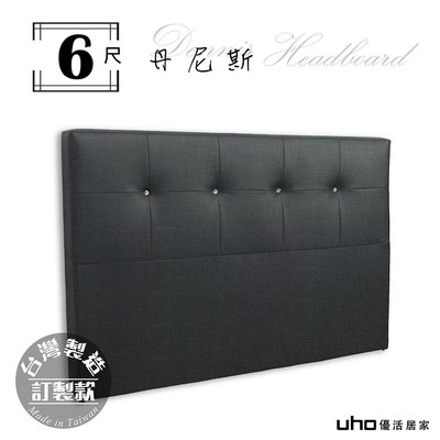 床頭【UHO】丹尼斯-6尺雙人加大貓抓皮床頭片(預購品)