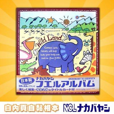 NCL 相本 熱銷中 FLE-6 日本  NCL 白內頁自黏相本 大容量 相簿 無酸性 聖誕節 跨年 交換禮物