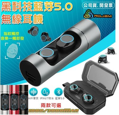 台灣公司貨電競版 X8 藍芽耳機 防水/耳機自動配對 重低音耳機 藍牙耳機 藍芽接收器 藍芽喇叭 蘋果耳機 CSR