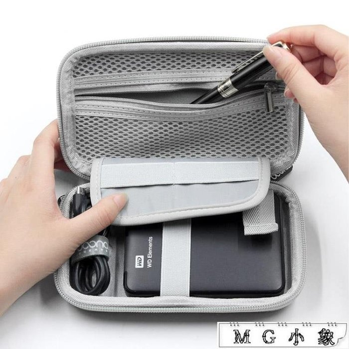 便攜保護套盒充電寶數據線收納包