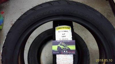 三立二輪 90/90-14 (46P)登祿普 Runscoot D307 速克達輪胎 (含安裝+氮氣充填)or宅配免運費