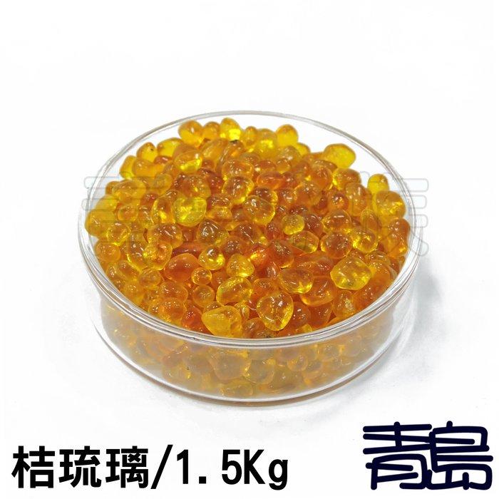 PN。。。青島水族。。。G00013魚缸造景底砂 琉璃系列 彩色水晶琉璃砂 水草缸裝飾 開運 流水盆==桔琉璃1.5kg