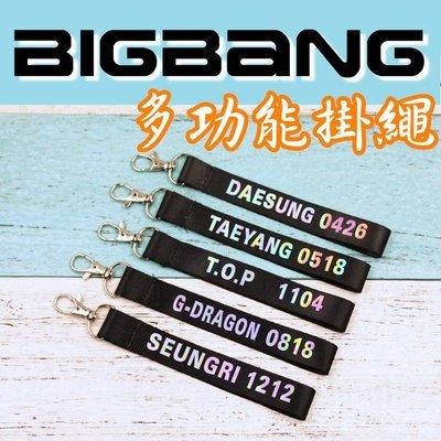 《城市購物》BIGBANG 姓名掛飾 手機吊飾 手機吊繩 鑰匙扣 訂製吊飾 客製化 交換禮物 多功能掛繩