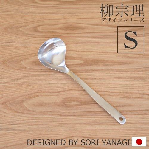【小胖日本代購】預購 日本原裝進口 柳宗理 不鏽鋼 湯匙 湯勺(S號) ◎日本製◎