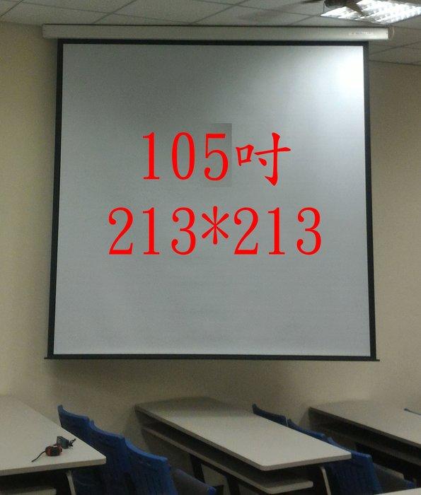 【WinnMall】 全新105吋 電動投影銀幕.布幕. 213*213公分. 超低價6400元 含運 未稅