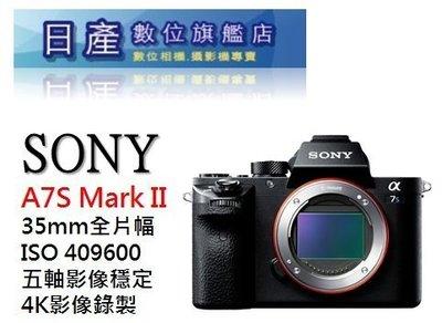 【日產旗艦】需客訂 Sony A7S Mark II 二代 Body 單機身 平輸繁中 A7S2 A7SM2 A7SII