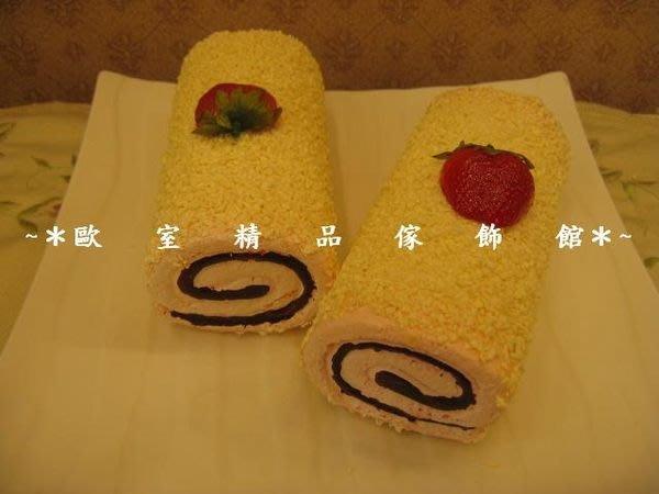 ~*歐室精品傢飾館*~仿真 人造蛋糕~ 草莓 瑞士捲 蛋糕~新品上市~
