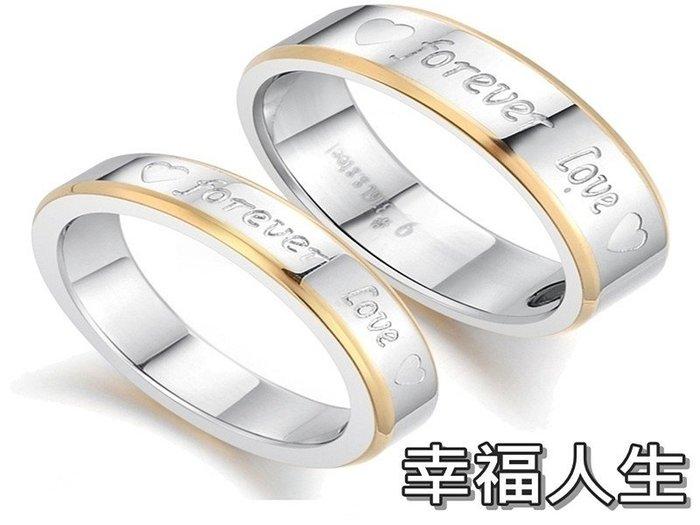 《316小舖》【C31】 316L鈦鋼戒指-幸福人生-單件價  面交 飾品 亮面對戒 情人