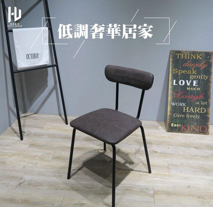 HU簡約傢居 鐵藝創意現代金屬咖啡椅 單椅 簡約休閒椅 餐廳椅 商空椅 咖啡廳椅 會議室椅 櫃台椅 服飾店椅子