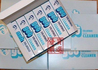☆優買二手精品名牌店☆日本哥倫布斯COLUMBUS 傑姿 皮件、皮革去污、清潔膏『2條免運優惠中』5