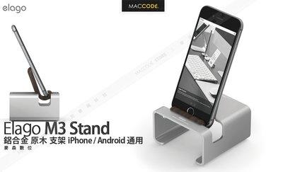 【麥森科技】Elago M3 鋁合金 原木 支架 iPhone / Android 通用 全新 現貨 含稅