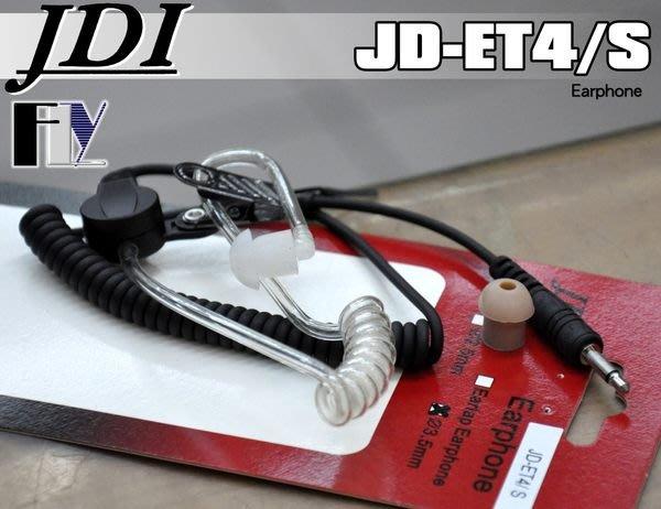 《飛翔無線3C》JDI JD-ET4/S 空氣導管式 3.5mm 單音耳機 TM-V71A FT-8800