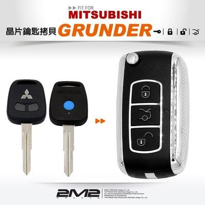 【2M2 晶片鑰匙】MITSUBISHI GRUNDER 三菱汽車鑰匙 升級摺疊鑰匙 備份鑰匙 拷貝鑰匙 新增鑰匙