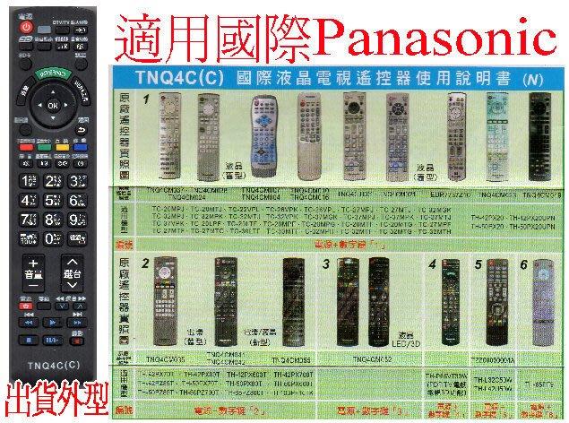Panasonic國際液晶電漿電視遙控器TNQ4CM049 TNQ4CM023 04104