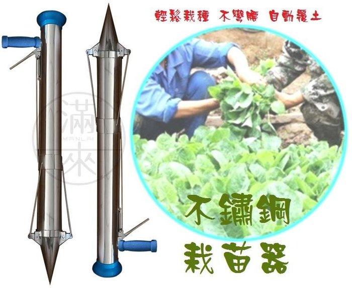 單把手雙拉線【奇滿來】不鏽鋼農用種菜播種 手提式點播器 栽苗器 種苗器 蔬菜瓜苗 植栽移栽器 定植器 種植移苗 AFIB