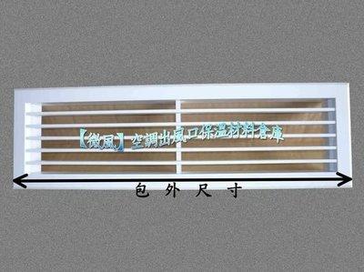 ⊙ 冷氣空調風管出風口保溫材料倉庫 ⊙ 線型 線條型 線型固定 冷暖氣出風口(訂製品)