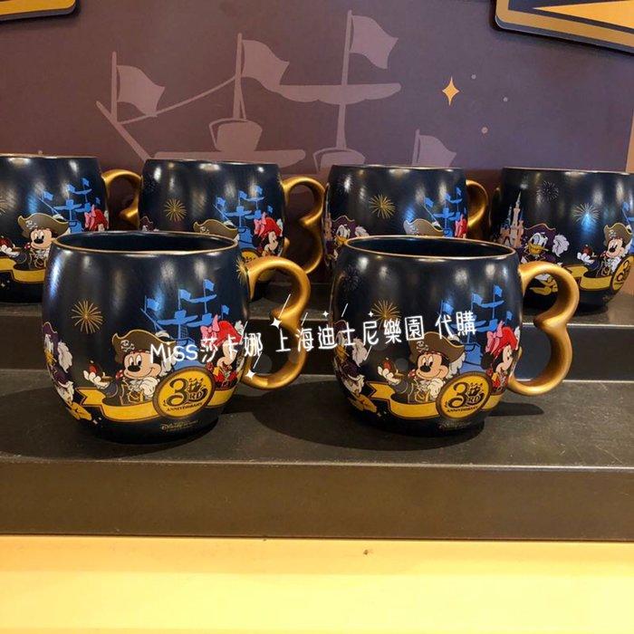 Miss莎卡娜代購【上海迪士尼樂園】﹝預購﹞3週年紀念 米奇 米妮 唐老鴨 黛西 高飛 鸚鵡 海盜圖案 陶瓷馬克杯