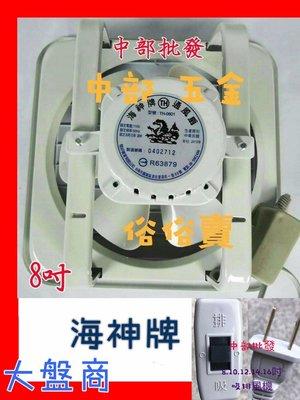 『中部批發』海神牌 8吋 10吋 吸排兩用窗型排風扇 通風扇 抽風機 電風扇 吸排 電扇 (台灣製造)