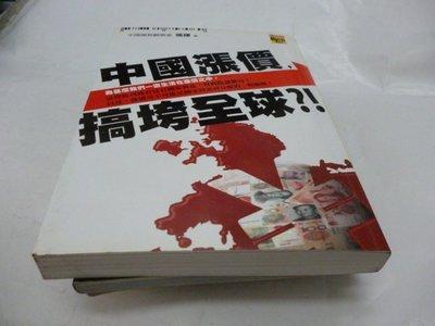 買滿500免運 / 崇倫《中國漲價,搞垮全球?!》ISBN:986185715X│高寶│張捷   位置 :4-9