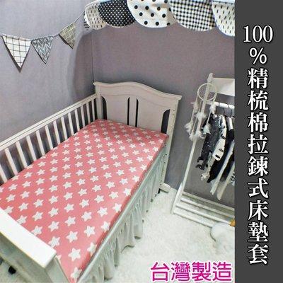 寶媽咪~【台灣製造】北歐風100%精梳棉嬰兒床墊套/床包/床罩/專屬尺寸訂製