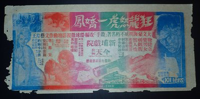 A23【新埔戲院】四色單面印刷電影宣傳單,《狂龍怒虎一嬌鳳由李馬文、安姬狄金蓀等主演》普品。