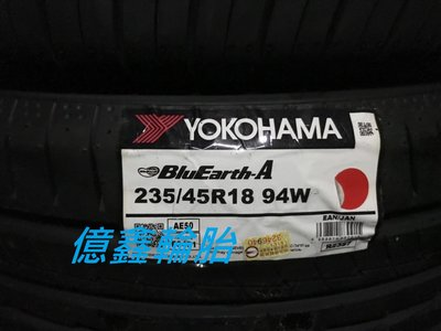 《億鑫輪胎 三峽店》橫濱輪胎 YOKOHAMA  AE50  235/45/18   特價供應中  本月驚喜破盤
