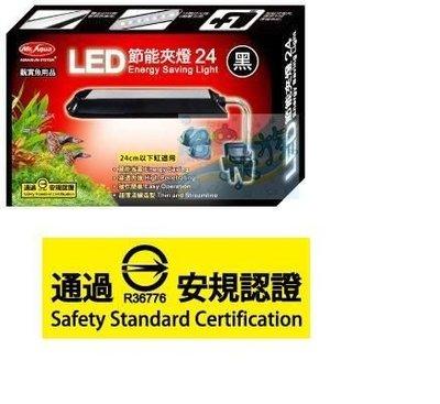 [ 台中水族 ]MR-AQUA LED認證節能夾燈 24型(黑色) 特價