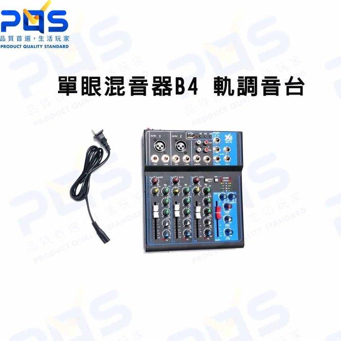 單眼混音器 B4 軌調音台 混音台 錄音 採訪 收音 台南PQS