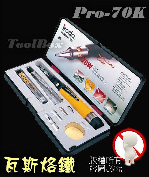 【ToolBox】iroda愛烙達Pro-70K/瓦斯烙鐵/火燄槍/噴火槍/瓦斯焊槍/噴燈/烙鐵/電烙鐵/焊錫/焊槍
