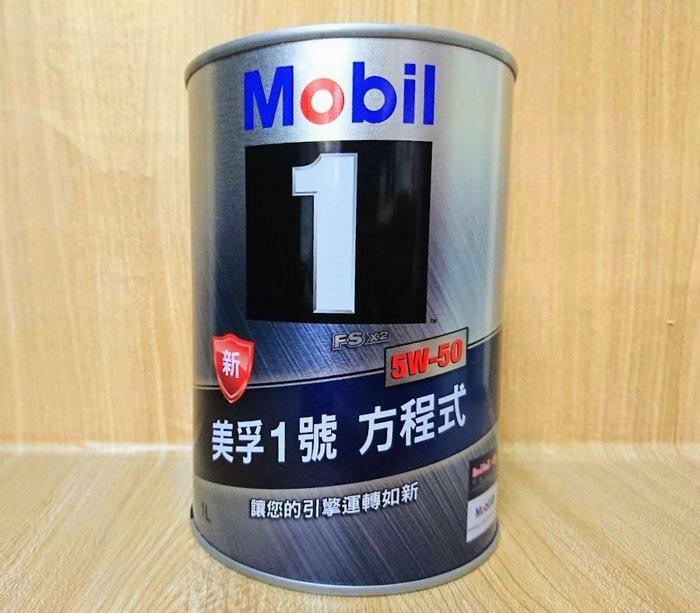 (C+西加小站) Mobil 1 5W50 美孚1號 方程式 FS x2 全合成 5W-50  圓鐵罐 1L公司貨