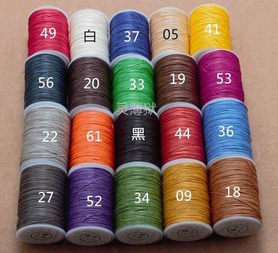 戀物星球 宇樂 手縫皮具麻蠟線圓蠟線 好品質麻蠟線 0.6mm純苧麻線/2 件起購