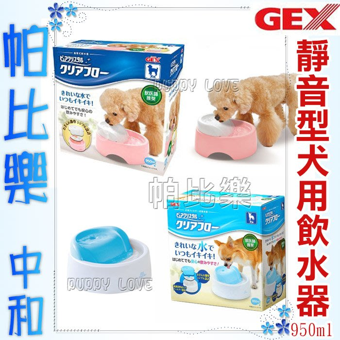 帕比樂-日本GEX愛犬圓滿平安 濾淨靜音型飲水器【犬用】950ml 犬專用 自動循環飲水器 活水機 飲水機 飲水皿