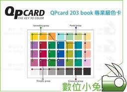 數位小兔【QPcard 203 book 專業級色卡】校正 人像 商攝 商業 圖片 白平衡 瑞典 灰卡 黑白 35色卡