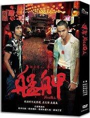 <<影音風暴>>(全新電影1512)艋舺  DVD  全141分鐘 + 幕後約95分鐘(下標即賣)48