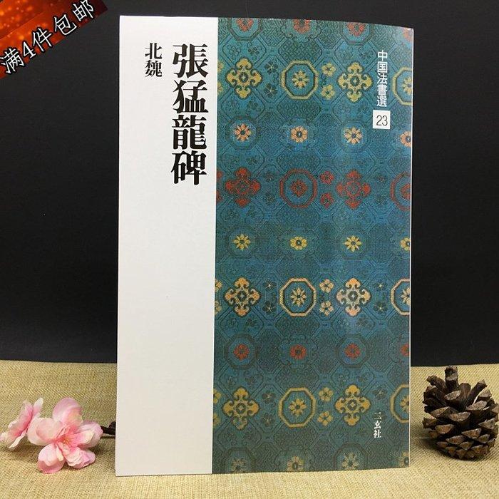 爆款熱賣-法書選23 張猛龍碑 北魏 魏碑毛筆書法字帖