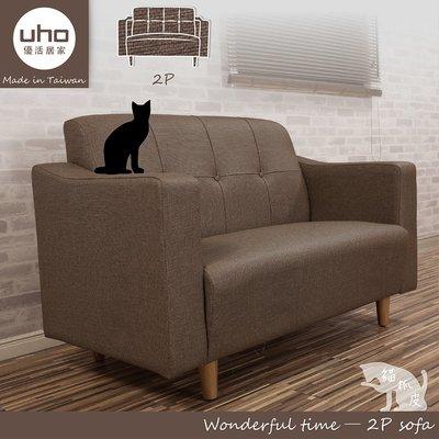 沙發【UHO】安可貓抓皮二人沙發