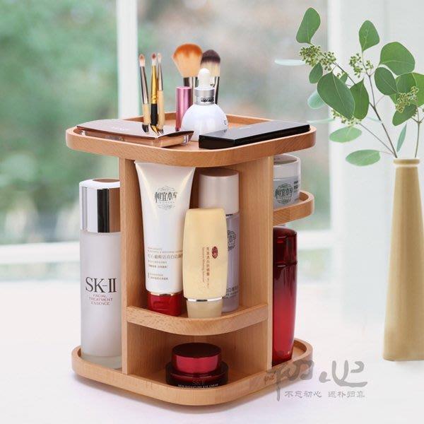 5Cgo【鴿樓】會員有優惠 41025673533 親近自然木制360度旋轉化妝品收納盒 梳妝台桌面收納架 木質護膚品收