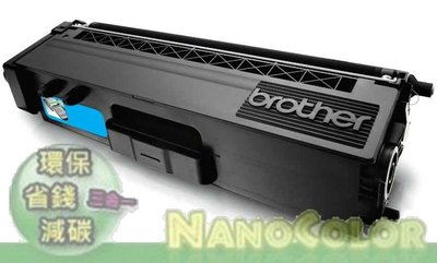 【彩印新樂園】BROTHER MFC-L8600CDW L8600 環保碳匣 TN-359C TN359C TN-359