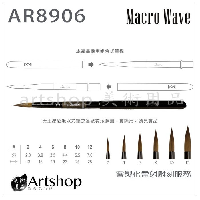 【Artshop美術用品】Macro Wave 馬可威  天王星貂毛水彩筆 (圓) 6號