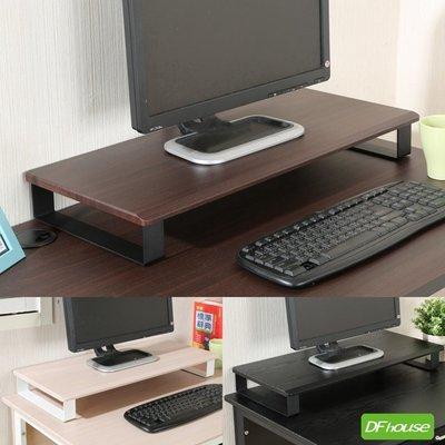 【You&Me】~DF house馬丁-桌上螢幕架 桌上架 收納架 鍵盤架 辦公桌 書桌 臥室 書房 辦公室 閱讀空間