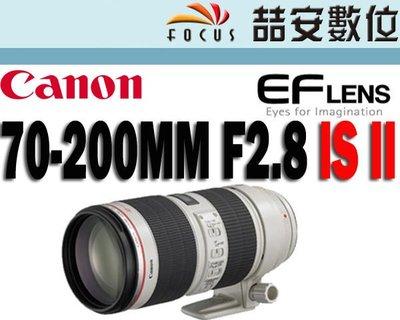 《喆安數位》CANON EF 70-200mm F2.8 L IS II USM 平輸 平行輸入 小白兔 一年保 缺貨中