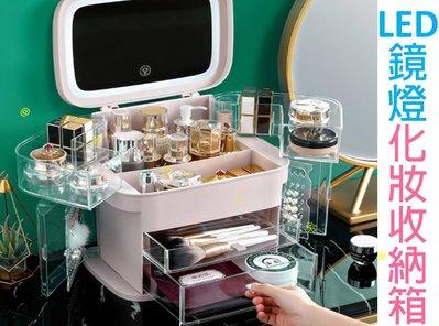 LED鏡燈化妝收納箱 化妝品收納架 led化妝鏡 三段柔和調光 分層歸類 超大空間 USB充電式 多用途 多功能
