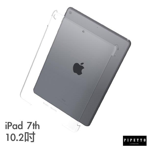 Pippeto  Protective Shell iPad 7th 10.2吋 2019年款 透明背蓋 可搭原廠翻蓋
