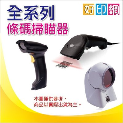 【好印網+掃描器熱賣 台製】SG-1680 CCD 光罩式 掃描器 USB介面 可讀超細條碼(2mil ) 掃書本條碼