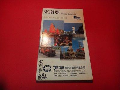 【愛悅二手書坊 31-09】東南亞 travel  guidence 新亞